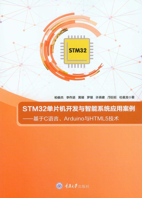 STM32单片机开发与智能系统应用案例——基于C语言、Arduino与HTML5技术