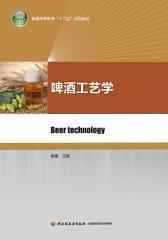 啤酒工艺学(仅适用PC阅读)