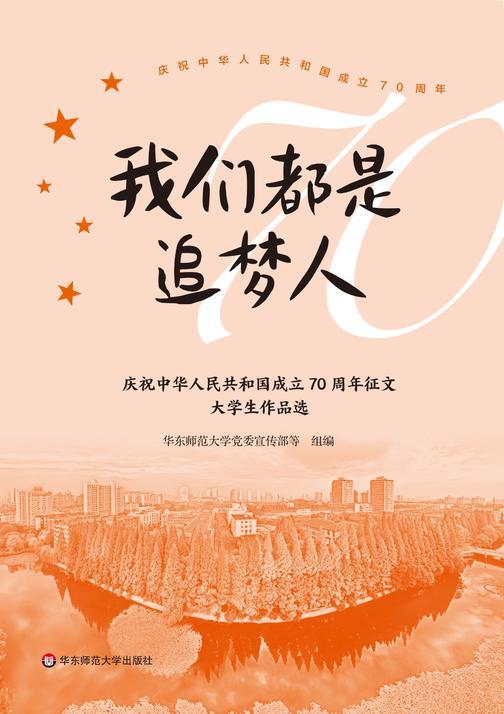 我们都是追梦人:庆祝中华人民共和国成立70周年征文大学生作品选