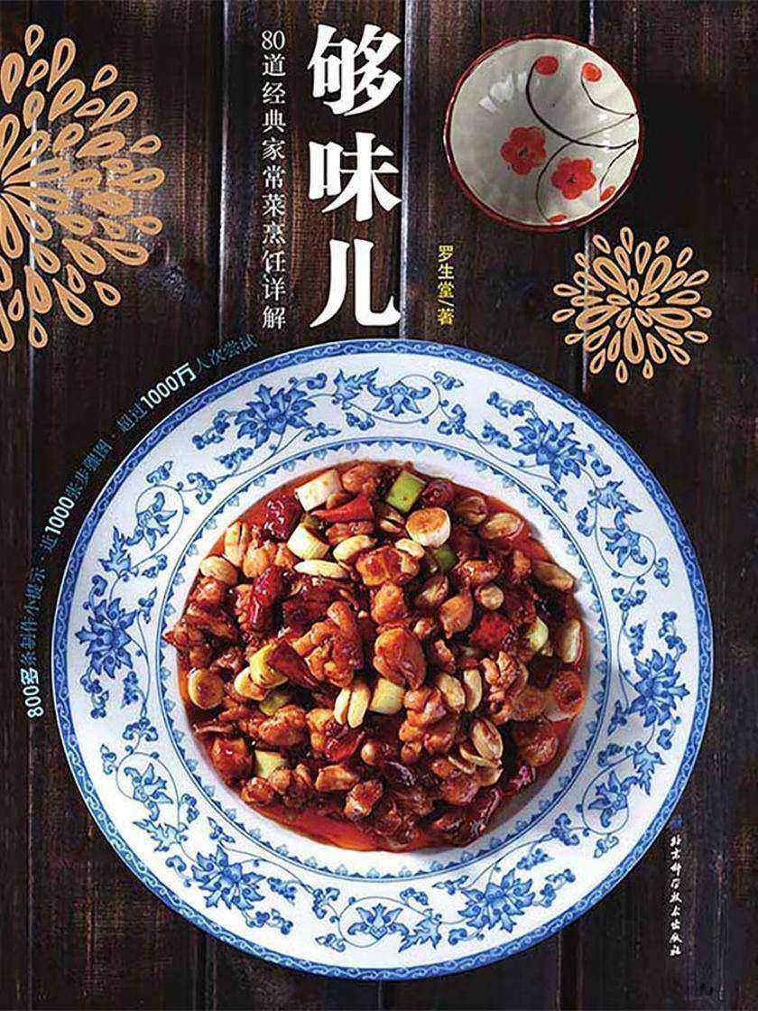 够味儿:80道经典家常菜烹饪详解