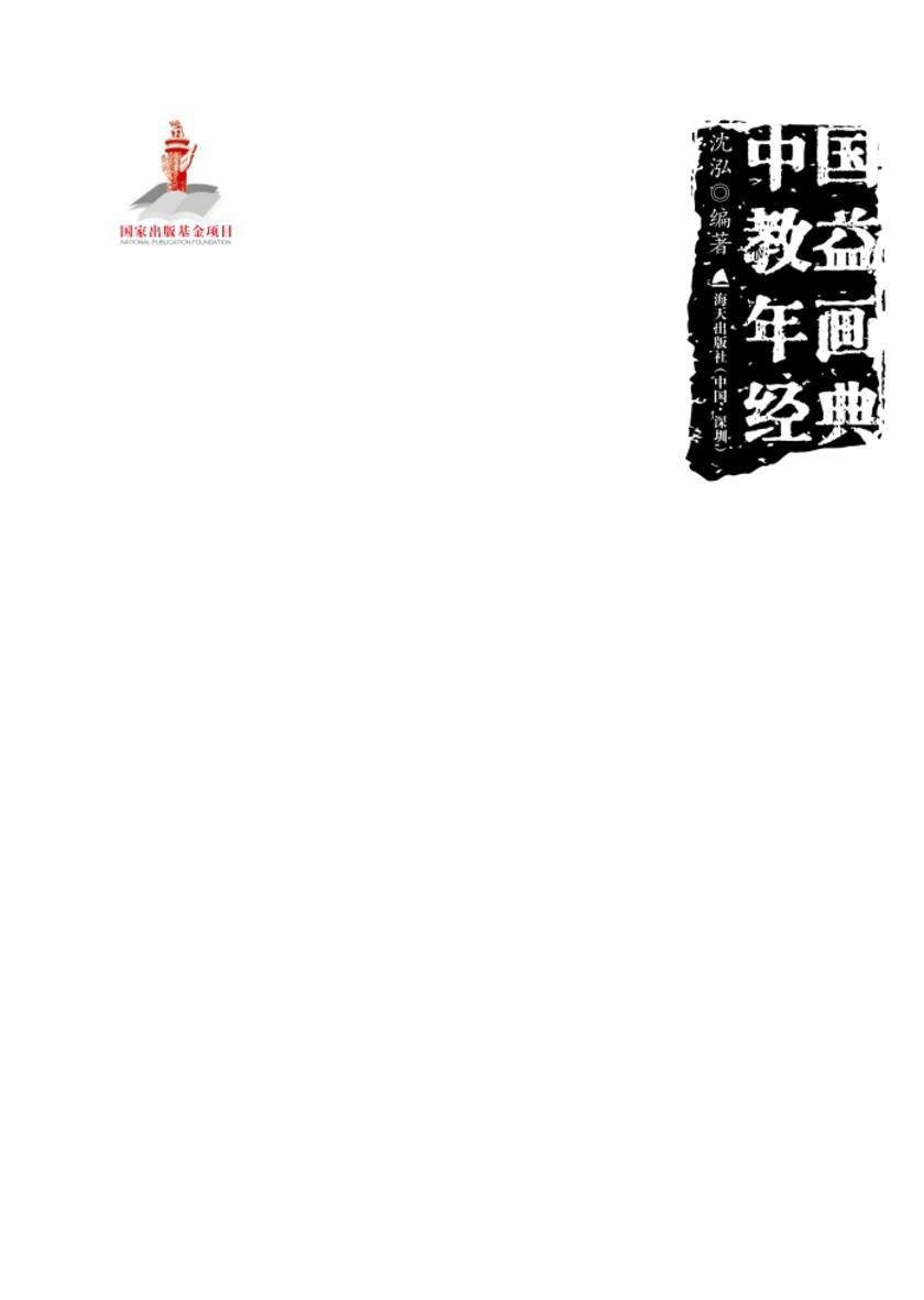 中国教益年画经典