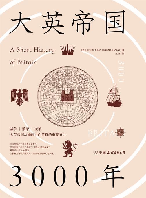 大英帝国3000年:全新视角评估英国历史,细述帝国的崛起与衰落