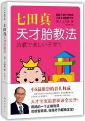 七田真天才胎教法(试读本)