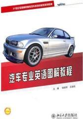 汽车专业英语图解教程(仅适用PC阅读)
