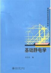 基础静电学(仅适用PC阅读)