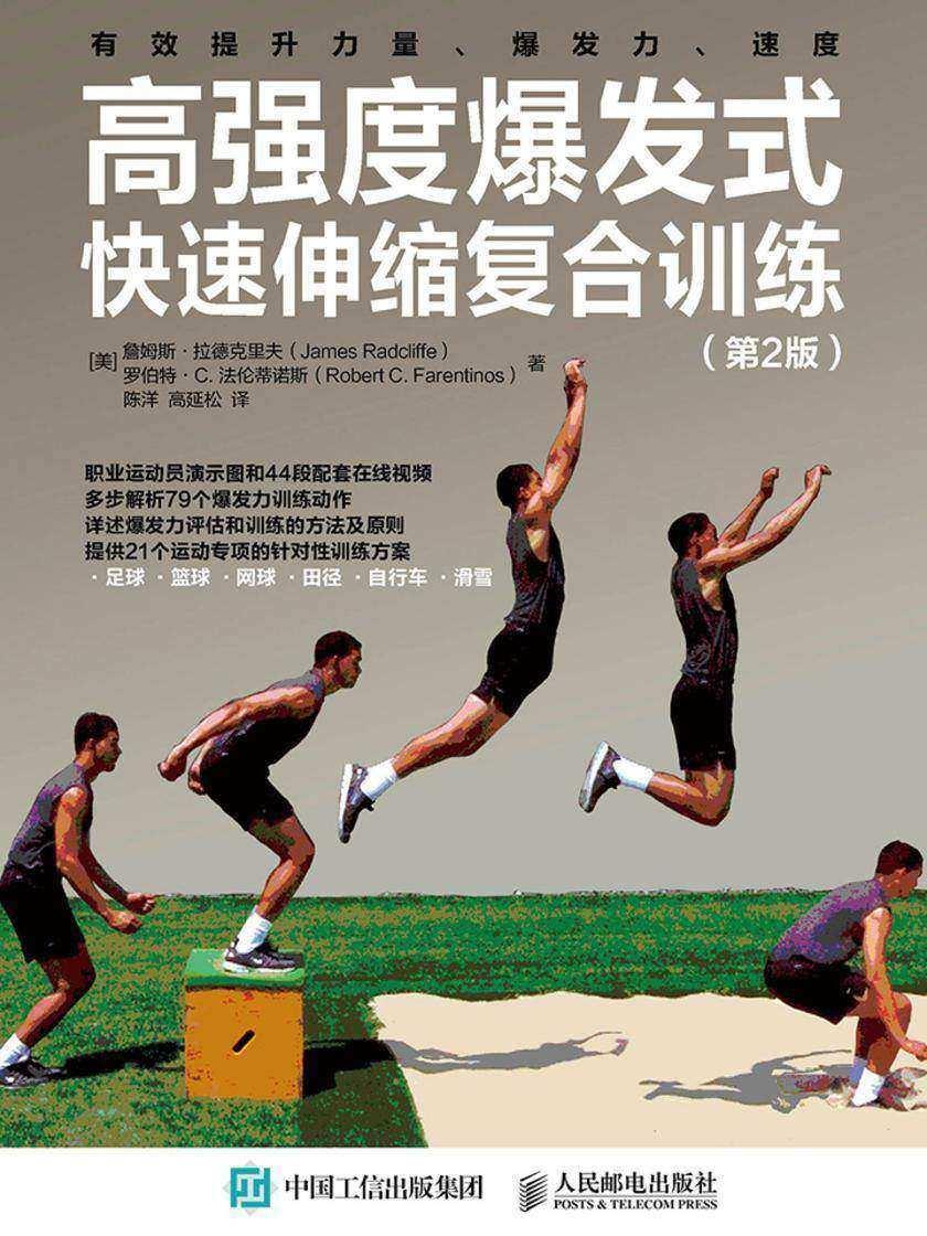 高强度爆发式快速伸缩复合训练(第2版)