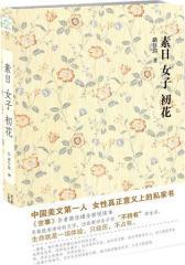 素日 女子 初花(试读本)