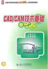 CAD/CAM 技术基础(仅适用PC阅读)