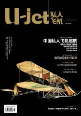 私人飞机 月刊 创刊号(电子杂志)(仅适用PC阅读)