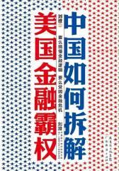 中国如何拆解美国金融霸权
