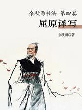 余秋雨书法(第四卷)——屈原译写
