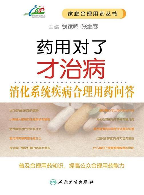 药用对了才治病——消化系统疾病合理用药问答
