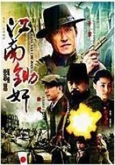 江南锄奸(影视)