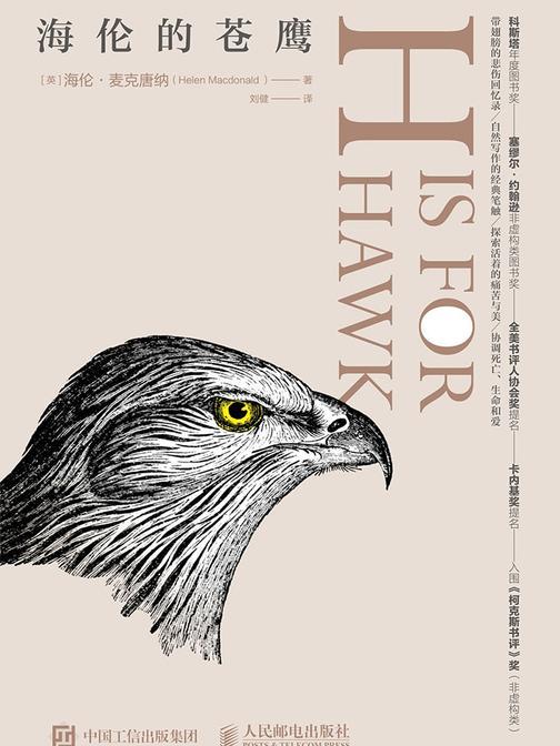 海伦的苍鹰