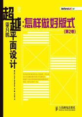 超越平凡的平面设计:怎样做好版式(第2卷)