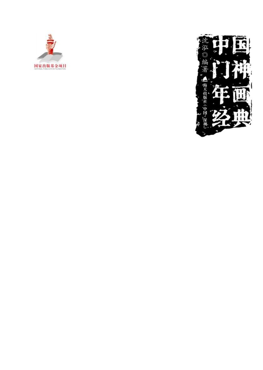中国门神年画经典