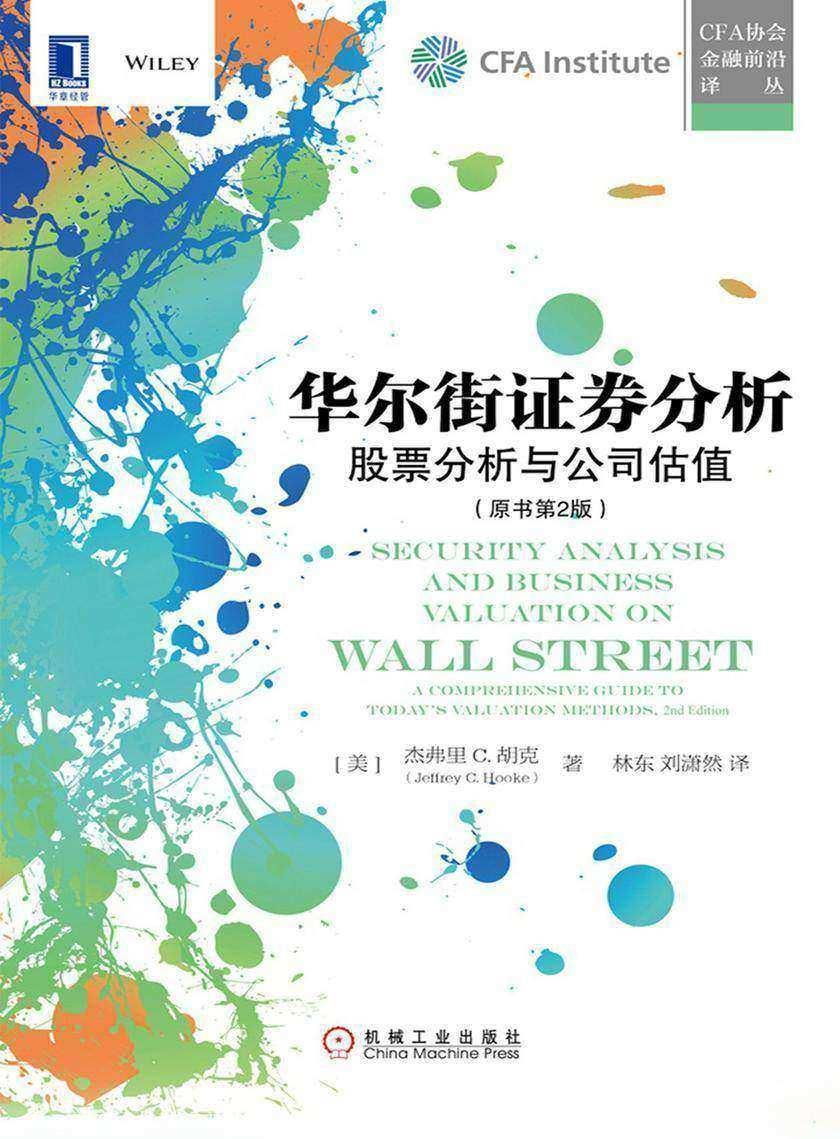华尔街证券分析:股票分析与公司估值(原书第2版)
