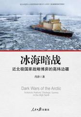 冰海暗战:近北极国家战略博弈的高纬边疆