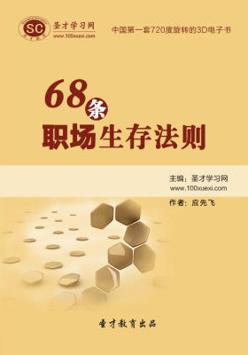 [3D电子书]圣才学习网·68条职场生存法则(仅适用PC阅读)