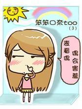 笨笨口奈too (3)