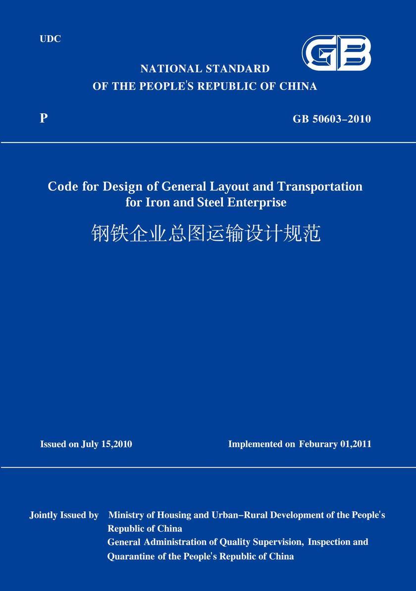 GB 50603-2010 钢铁企业总图运输设计规范 (英文版)