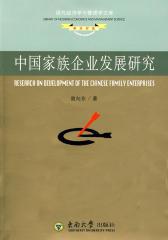 中国家族企业发展研究