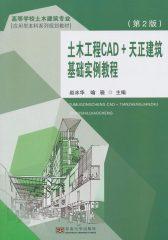 土木工程CAD+天正建筑基础实例教程(第2版)