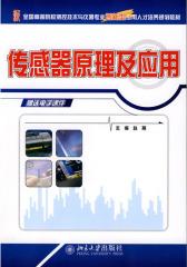 传感器原理及应用(仅适用PC阅读)