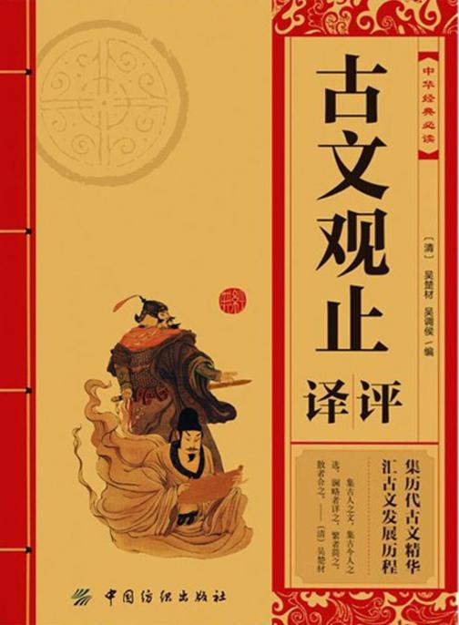 中华经典必读:古文观止评译