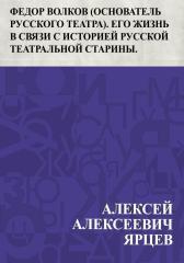 Федор Волков (основатель русского театра)