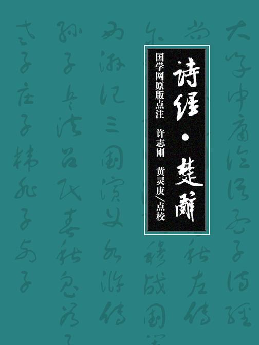 诗经·楚辞(国学网原版点注,许志刚、黄灵庚点校)