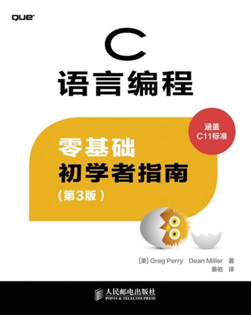 C语言编程——零基础初学者指南(第3版)