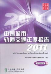 中国城市轨道交通年度报告2011