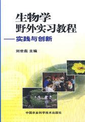 生物学野外实习教程-实践与创新(试读本)