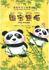 国宝熊猫(仅适用PC阅读)