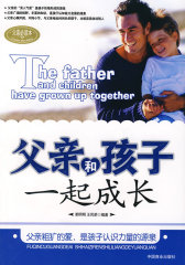 父亲和孩子一起成长(试读本)