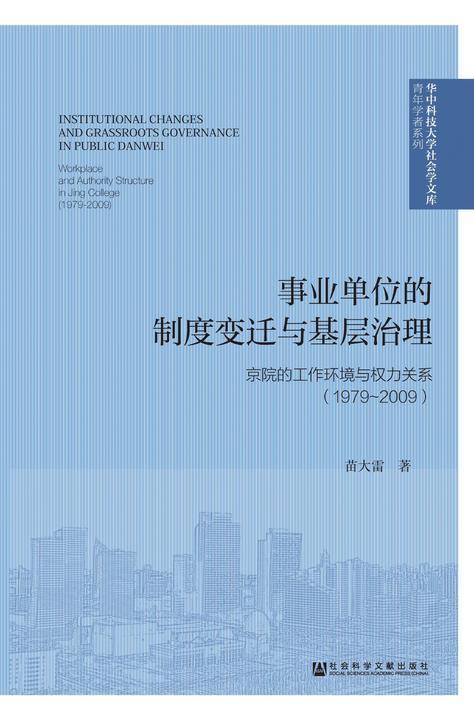 事业单位的制度变迁与基层治理:京院的工作环境与权力关系(1979~2009)
