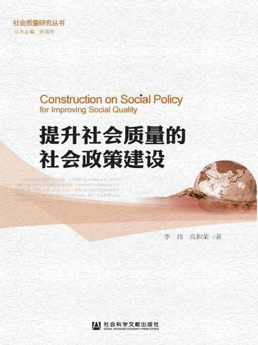 提升社会质量的社会政策建设