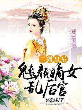 二婚皇后:魅颜嫡女乱后宫