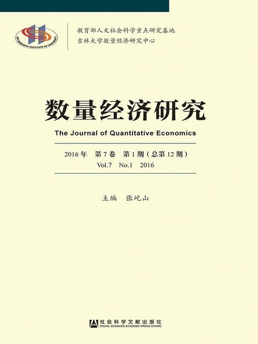 数量经济研究(2016年·第7卷·第1期)
