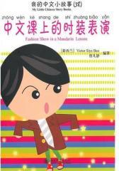中文课上的时装表演(仅适用PC阅读)