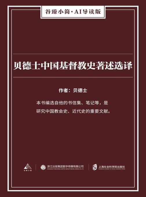 贝德士中国基督教史著述选译(谷臻小简·AI导读版)