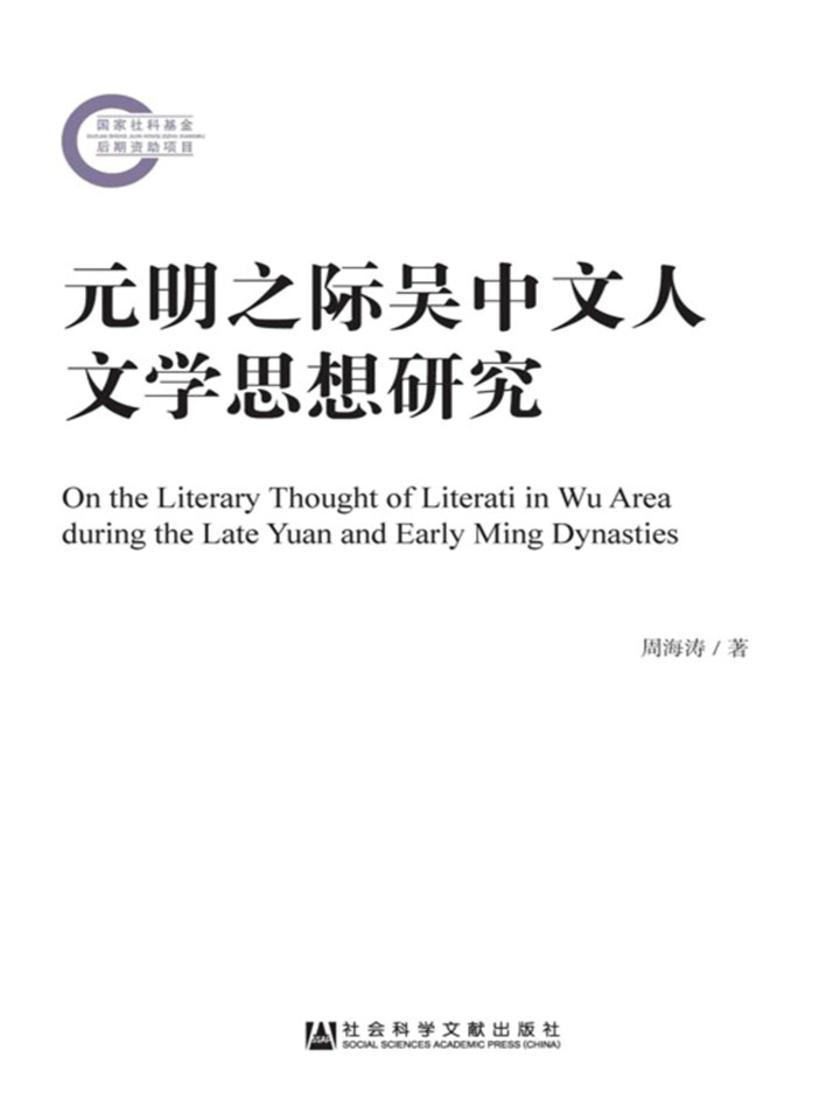 元明之际吴中文人文学思想研究