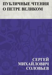 Публичные чтения о Петре Великом