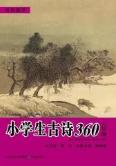 小学生古诗360(六年级)