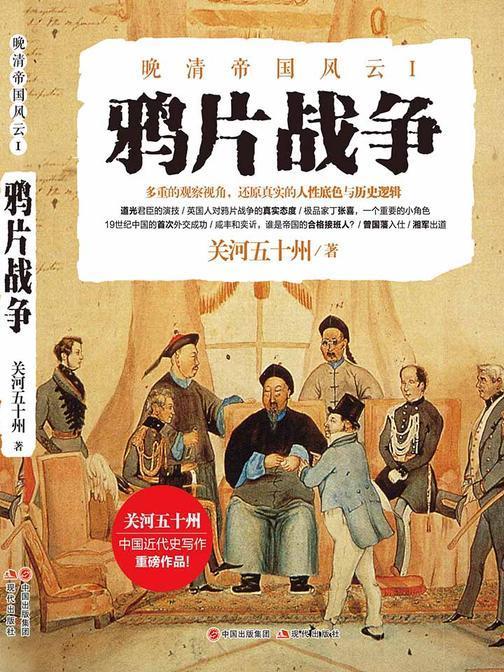 鸦片战争(晚清帝国风云系列)