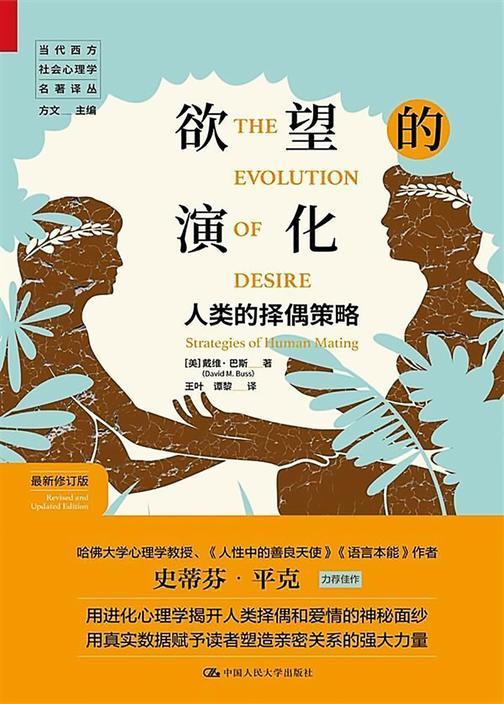 欲望的演化:人类的择偶策略(最新修订版)(当代西方社会心理学名著译丛)