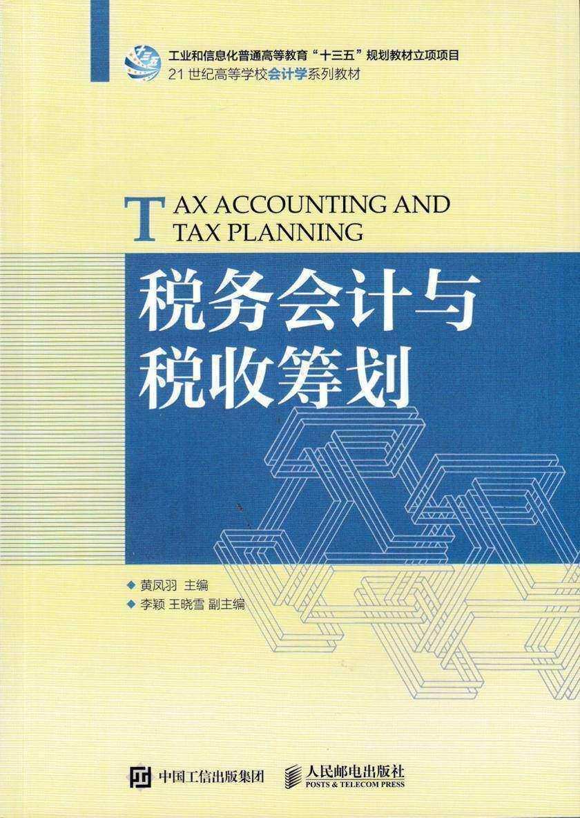 税务会计与税收筹划