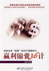 赢利锦囊36计(朱彤)(试读本)