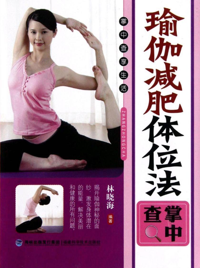 瑜伽减肥体位掌中查(仅适用PC阅读)
